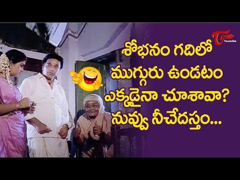 శోభనం గదిలో ముగ్గురు ఉండటం ఎక్కడైనా చూసావా? | Kamal Haasan Telugu Comedy Videos | NavvulaTV