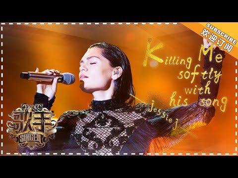 Jessie J《Killing me softly with his song》-  个人精华《歌�》第3期 Singer2018【歌手官方频道】
