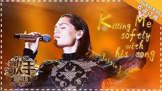 Jessie J《Killing me softly with his song》- 《歌手2018》第3期 The Singer 【歌手官方频道】