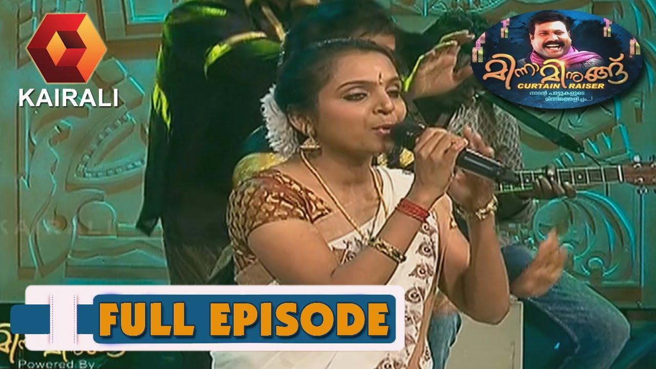 Minnaminungu മിന്നാമിനുങ്ങ്   1st August 2016   Full Episode