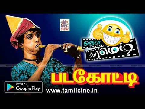 Padakotti Manorama  Nagesh Super Hit Comedy Scenes HD