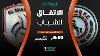 مباشر القناة الرياضية السعودية | الاتفاق VS الشباب (الجولة الـ27)