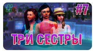 The Sims 4 | Семейка Крудс/3 Сестры - Спорт как стимул стать худой!