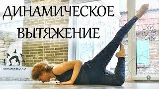 Танцевальная СУСТАВНАЯ ГИМНАСТИКА на полу ВЫТЯЖЕНИЕ в ТРЕХМЕРНОМ ДВИЖЕНИИ
