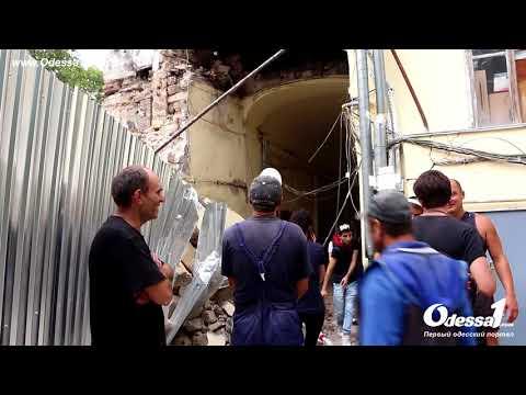 Odessa1.com - Обрушение дома на Жуковского, 13