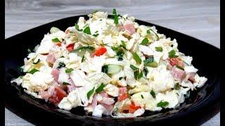 Салат из Пекинской Капусты Праздничный Салат Рецепт