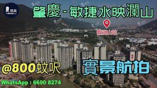 敏捷水映瀾山|@800蚊呎|香港高鐵80分鐘直達|香港銀行按揭 (實景航拍)