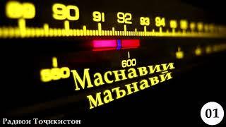 Радиои Тоҷикистон - Маснавии маънавӣ (01)   jaloliddini balkhi