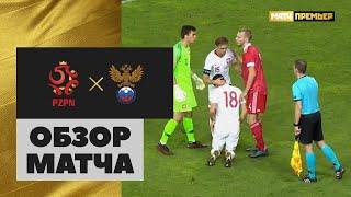 08 09 2020 Польша U 21 Россия U 21 1 0 Обзор матча отборочного турнира ЧЕ 2021