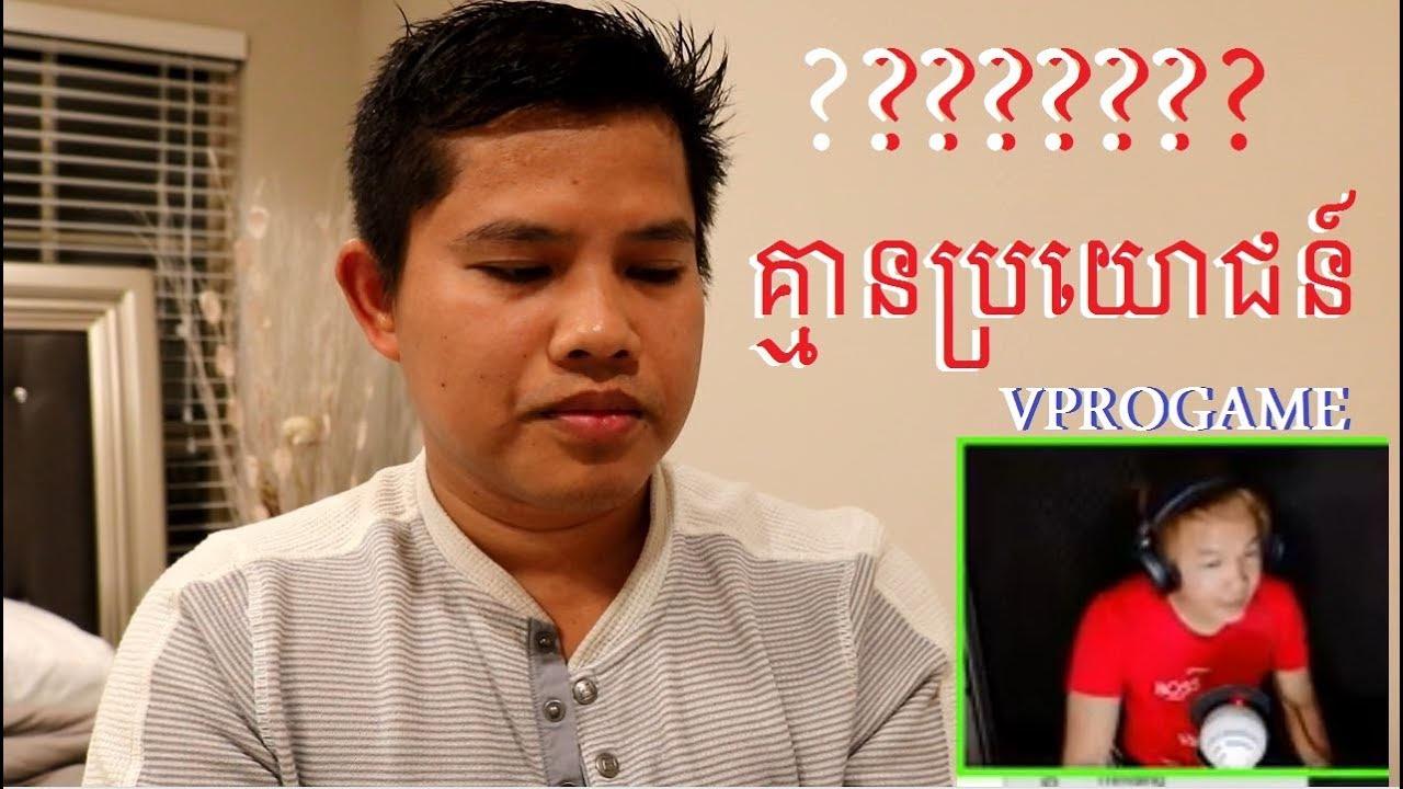 VPROGAME ជាអ្នកលេង Game គ្មានប្រយោជន៍??????????