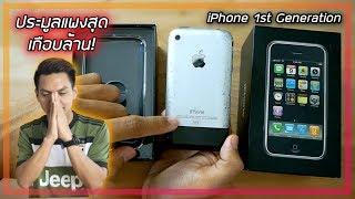 แกะกล่อง iPhone 1st Gen ราคาประมูลสูงสุด 892,251 บาท!
