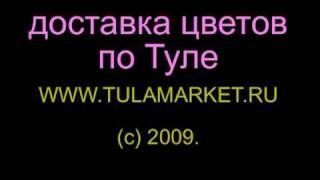 Доставка цветов по Туле.(http://www.tulamarket.ru - Тульский интернет-магазин доставки цветов и подарков. Доставка по Туле и ближайшему пригор..., 2009-01-27T19:37:10.000Z)
