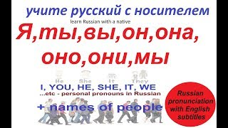 № 2   Я,ТЫ, ВЫ, ОН, ОНА.../местоимения  + названия людей / русский для начинающих