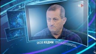 Яков Кедми. Право знать!