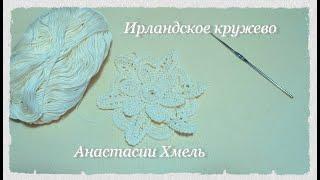 Цветок многослойный// Мотив ИК //Мастер-класс// Ирландское кружево// Irish lace