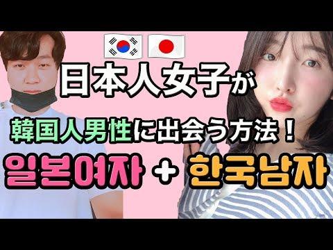 【日韓カップル】リアル日韓夫婦が教える!日本人女性が韓国人男性に出会う方法!【요청폭주】리얼 한일커플이 알려주는 일본여자가 한국남자랑 만나는 방법!