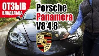 #Самый честный отзыв владельца. Porsche Panamera (970). 2012 г.