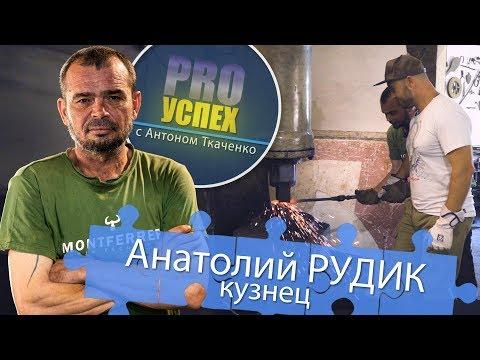 Анатолий Рудик - Pro Успех. Кузнечное ремесло.