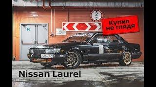 Купили дрифт корч не глядя! Nissan Laurel c33 за 200 тысяч #шагвдрифт