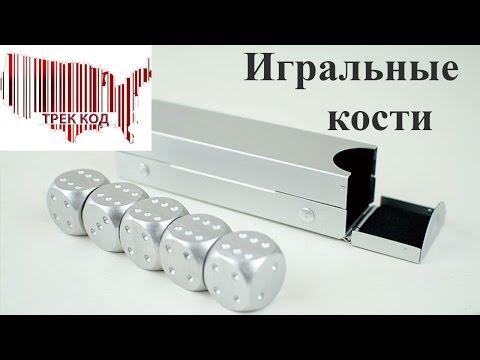 Игральные кости/Dice