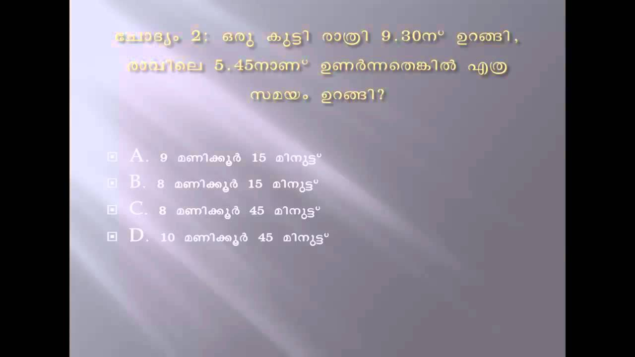 Try this Malayalam Questionnaire - YouTube