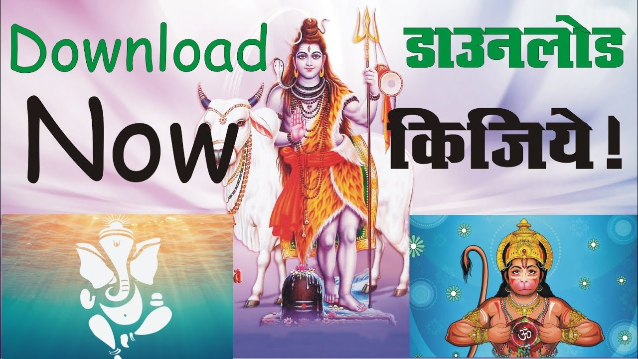 How To Download God Wallpapers Hindu Gods Youtube