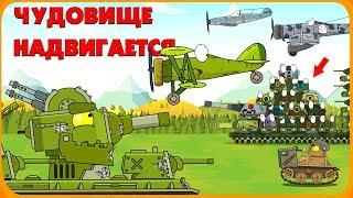 Чудовище надвигается - Мультики про танки