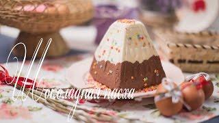 Шоколадная пасха (Рецепты от Easy Cook)(Всем привет! Сегодня нас стало 10к+! Урааа!)) Спасибо Вам!)) Приближается светлый праздник Пасхи! Ну и какой..., 2015-04-03T18:00:01.000Z)