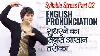 Syllable Stress P 02 - English Pronunciation सुधारने का सबसे आसान तरीका | English Lesson in Hindi