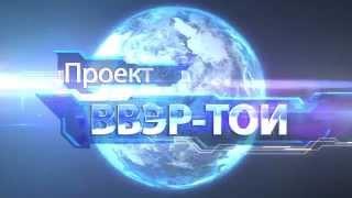 Видео презентация Росатом (заставка 2)