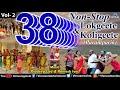 38 Non Stop Lokgeete Koligeete Vol. 2 Pradeep Lad Ramesh Iyer Latest Koligeet 2016