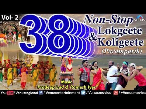 38 Non Stop Lokgeete & Koligeete - Vol. 2 | Pradeep Lad & Ramesh Iyer | Latest Koligeet 2016
