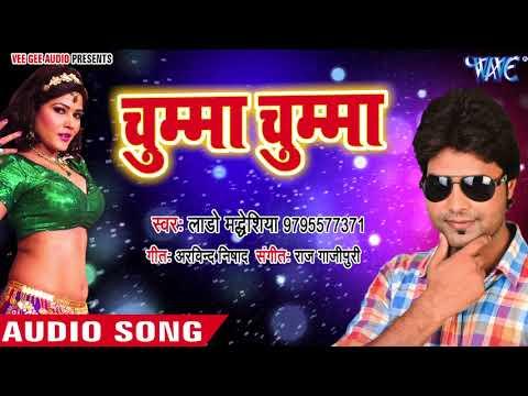 2018 का सबसे हिट नया गाना - Chumma Chumma - Lado Madheshiya - Bhojpuri Hit Songs 2018