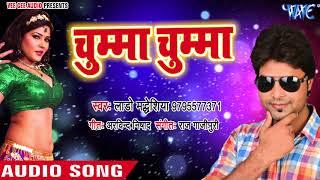 2018 का सबसे हिट नया गाना Chumma Chumma Lado Madheshiya Bhojpuri Hit Songs 2018