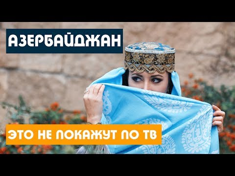 Азербайджан / ТАКОГО