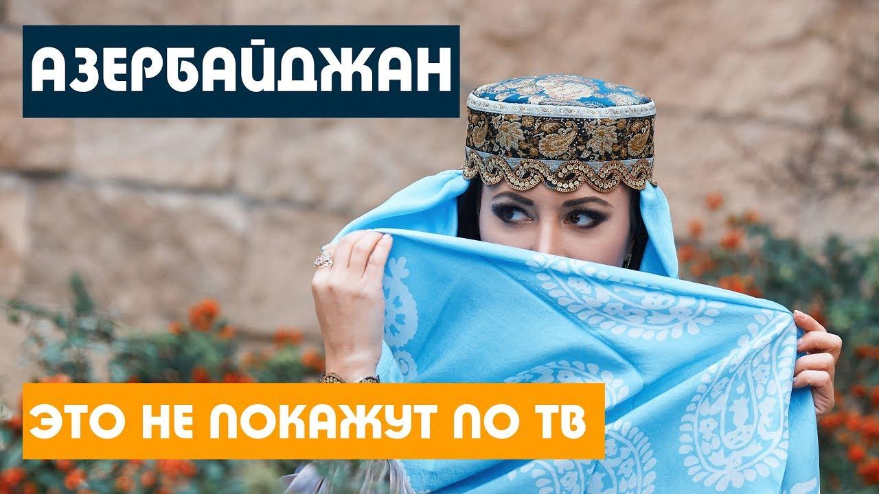 Азербайджан 2019 / ТАКОГО ВЫ ЕЩЕ НЕ ВИДЕЛИ / Баку