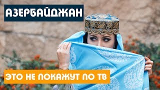 Азербайджан / ТАКОГО ВЫ ЕЩЕ НЕ ВИДЕЛИ / Баку
