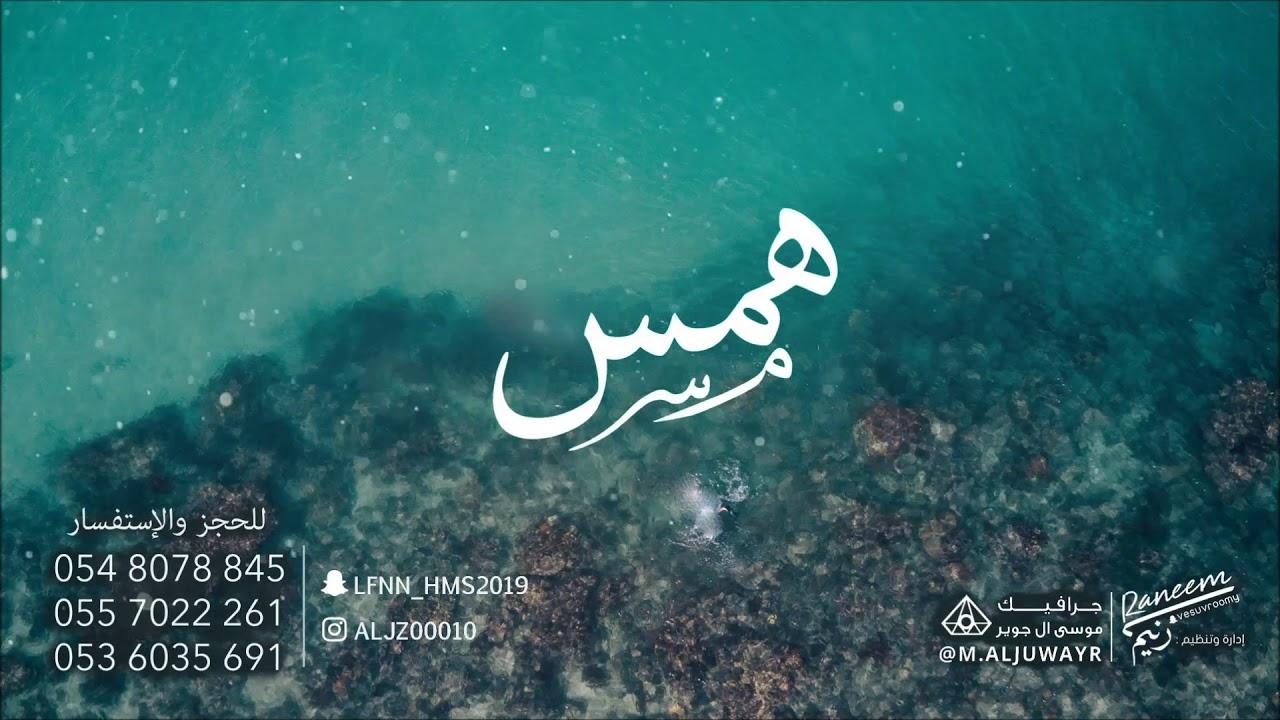 قصر حبك همس حصريا Hams 2019 Hd Qasr Habk Youtube