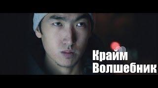 Крайм Волшебник (DGJ) - Слышь (2013)