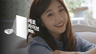 [SERO live] Jung Eun Ji - Hopefully Sky