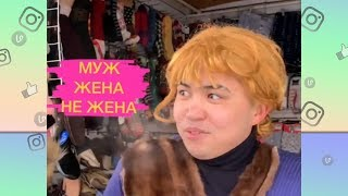 Инста Сериал Муж-Жена не Жена ТэрриСериал Подборка Лучших Вайнов Недели Русские и Казахские Вайны