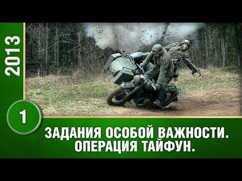 Военный Сериал! Задания