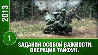 Военный Сериал! Задания особой важности: Операция «Тайфун» 1 серия. Сериалы. Русские сериалы