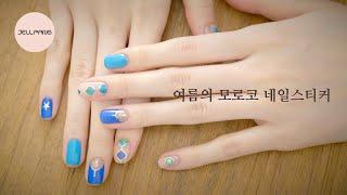 """[젤팡] 네일스티커  """"여름의모로코"""""""