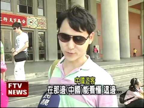 正體字看嘸 中國客:簡體字好-民視新聞