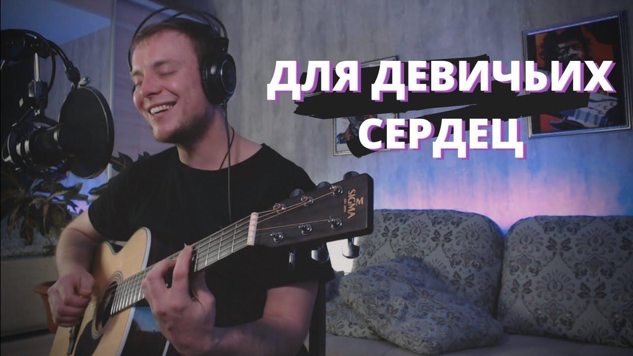 5'nizza - ВЕСНА кавер на гитаре Даня Рудой