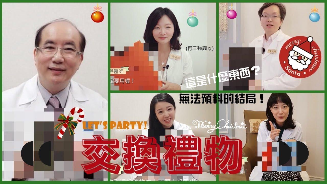 聖誕特輯︰醫師們的交換禮物 (前導預告篇) | 英爵醫美 - YouTube