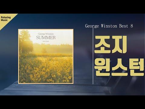 조지윈스턴 베스트 7 / George Winston Best 7/ 잔잔하고 편안한 음악 / 피아노 연주곡