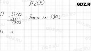 № 200 - Математика 5 класс Мерзляк