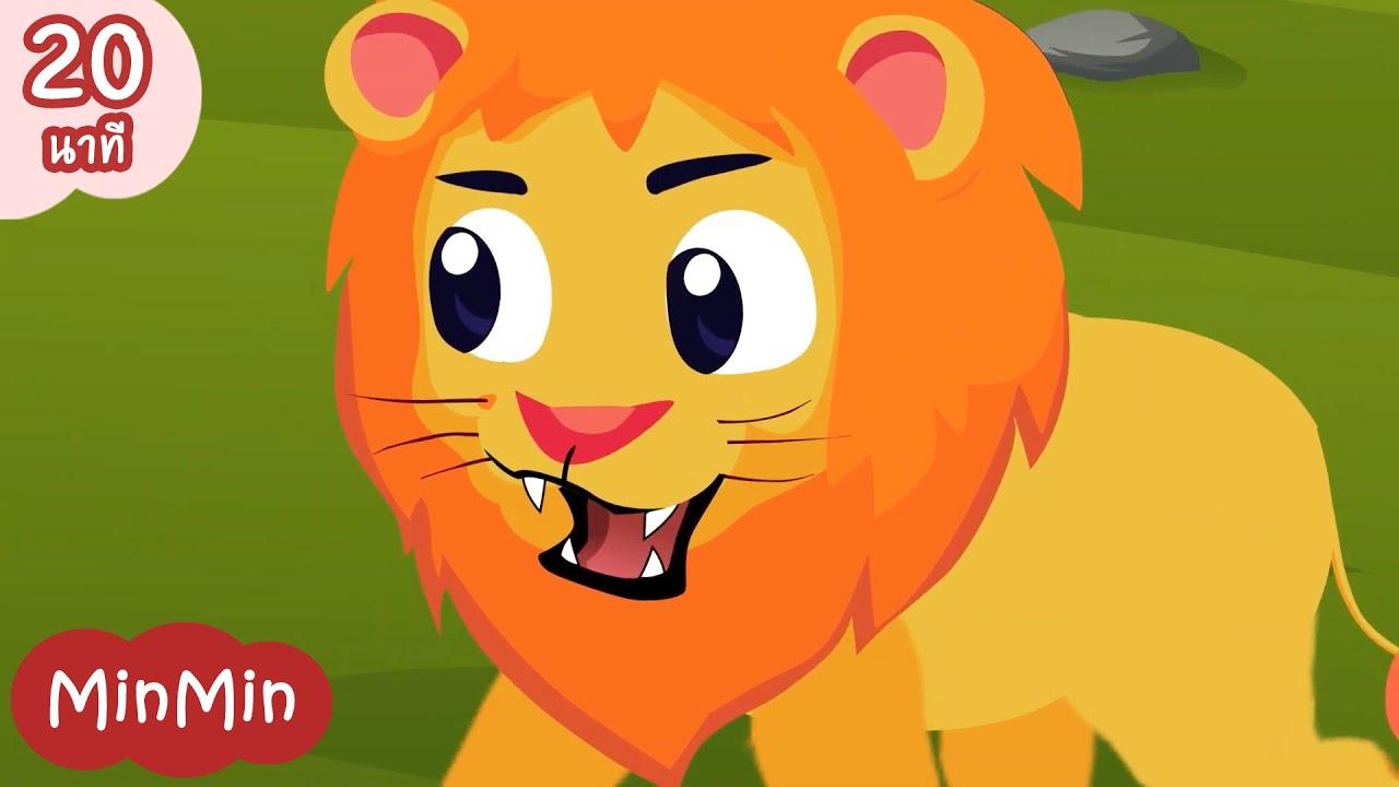 เพลงสิงโต เจ้าป่า กล้าหาญชาญชัย สนุก ได้ความรู้ และเพลงเด็กอื่นๆยาว 20 นาที | MinMin